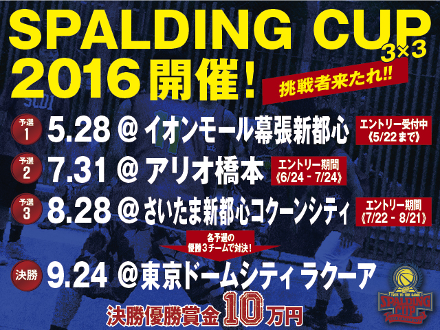 2016 SPALDING CUP